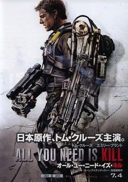 all_you_need_is_kill