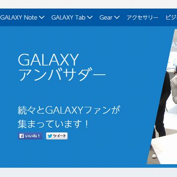 galaxy_ambassador1-1