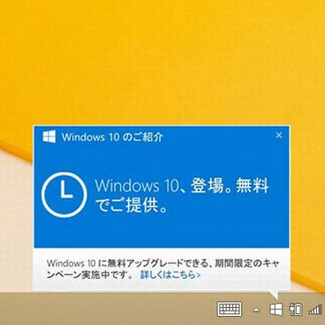 windows10updateicon