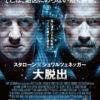 「映画『大脱出』感想(ネタバレ&あらすじ有り)」カバー画像