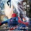 「映画『アメイジング・スパイダーマン2』感想(ネタバレ&あらすじ有り)」カバー画像