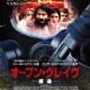 「映画『オープン・グレイヴ 感染』感想(ネタバレ&あらすじ有り)」カバー画像