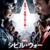「映画『シビル・ウォー/キャプテン・アメリカ』感想(あらすじ&ネタバレあり)」カバー画像