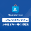「PS4「しばらくお待ちください」で長い間フリーズしている時の対処法」カバー画像