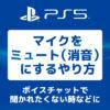 「PS5 マイクを一瞬でミュート(消音)にする設定方法」カバー画像