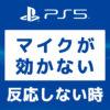 「PS5 マイクが効かない反応しない時の解決法【画像付き解説】」カバー画像