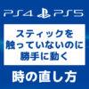 「【PS4/PS5】コントローラーのスティックが勝手に動く時の直し方」カバー画像