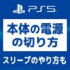 「【画像で解説】PS5 本体の電源の切り方やスリープ(レストモード)のやり方」カバー画像