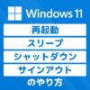 「【Windows 11】再起動、スリープ、シャットダウン、サインアウトのやり方」カバー画像