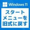 「【Windows 11】スタートメニューを前の10風に戻す方法」カバー画像
