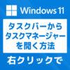 「【Windows 11】タスクバーからタスクマネージャーを起動する方法」カバー画像