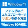 「【Windows 11】エクスプローラーのリボンをWin10の仕様に戻す方法」カバー画像