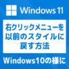 「【Windows 11】右クリックメニューをWin10の仕様に戻す方法」カバー画像